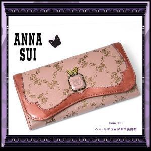 ANNA SUI アナスイ 財布 長財布 さいふ サイフ 財布 ANNA SUI アナスイ 新作 ウォールデコ ピンク|salada-bowl