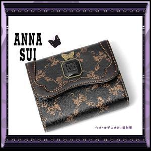 アナスイ ANNA SUI 財布 さいふ サイフ 財布 ANNA SUI アナスイ 新作 三つ折り がま口財布 ブラック 人気 新作 ブランド セール|salada-bowl