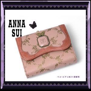 ANNA SUI アナスイ 財布 さいふ サイフ 財布 新作 レディース ウォールデコ 三つ折り がま口 ピンク 人気 新作 ブランド セール|salada-bowl