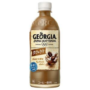 雑味のないコーヒーになめらかな口当たりの国産牛乳を加えてすっきりと飲みやすく、ほのかな甘味が楽しめま...
