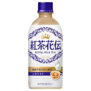 1ケース コカコーラ 紅茶花伝 ロイヤルミルクティー PET 440mL 飲料 ソフトドリンク ペッ...
