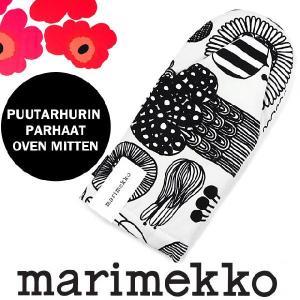 marimekko マリメッコ オーブンミット オーブンミトン 鍋つかみ PUUTARHURIN PARHAAT(プータルフリン パルハート) キッチン雑貨 キッチングローブ|salada-bowl