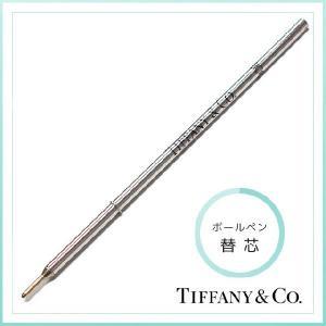 ティファニー ボールペン替芯 (※ダイヤモンド テクスチャー...