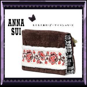 ANNA SUI(アナスイ)ポーチ/ブランド/小物入れ/化粧/かわいい/コスメ/レディー ス/ポケットティッシュケース/もこもこ/ブラウン 人気 新作 ブランド セール|salada-bowl