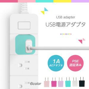 USB充電アダプター 充電器【カラフル 全6色 & 安心のPSE認証済み】5V 1A 1口/1ポートタイプ ACアダプタ|sale-store