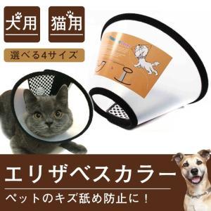 ペット用 エリザベスカラー (猫/犬) 簡単装着のマジックテープ式 【選べる4サイズ】