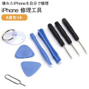 iPhone 修理工具セット 9点セット iPhone修理 バッテリー交換 電池交換 パネル交換 星...