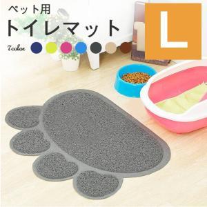 猫用 トイレマット 【全6色】 Lサイズ(約45cm×60cm) 肉球タイプ ペット 砂取りマット|sale-store
