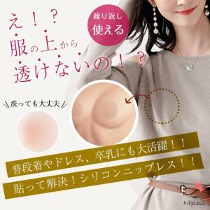ニップレス シリコンパッド ニプレス ニップル ニップルシール 透け防止|sale-store