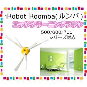 アイロボットルンバ iRobot Roomba 掃除機 500・600・700シリーズ対応 エッジクリーニングブラシ sale-store
