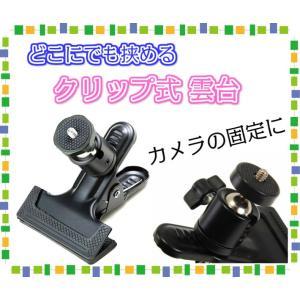クリップ式 カメラスタンド クリップ式雲台 クランプ|sale-store
