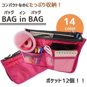 【全14色】バッグインバッグ インナーバッグ トートバッグ 整理 バックインバック バッグインバック...