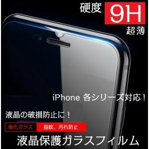 【1000円ポッキリ!】各種iPhone対応 強化ガラス ガラス保護フィルム 硬質保護 液晶保護フィルム|sale-store
