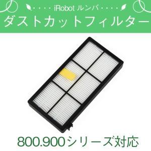 iRobot Roomba アイロボット ルンバ 専用 ダストカットフィルター(800シリーズ 900シリーズ 対応) sale-store