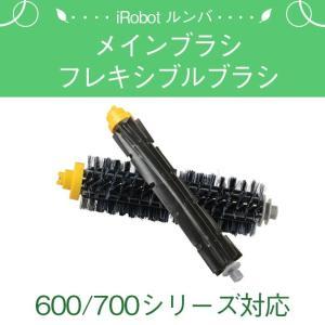 iRobot Roomba アイロボット ルンバ 専用 「メインブラシ」 + 「フレキシブルブラシ」 セット(600シリーズ 700シリーズ対応) sale-store