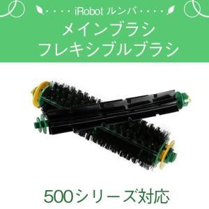 iRobot Roomba アイロボット ルンバ 専用 「メインブラシ」 + 「フレキシブルブラシ」 セット(500シリーズ対応) sale-store