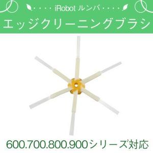 iRobot Roomba アイロボット ルンバ 専用 6アームタイプ 互換 エッジクリーニングブラシ(600シリーズ 700シリーズ 800シリーズ対応) sale-store