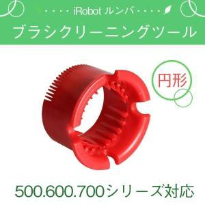 iRobot Roomba アイロボット ルンバ 専用 ブラシクリーニングツール お手入れリング (500シリーズ 600シリーズ 700シリーズ対応) 円形 筒型 タイプ sale-store
