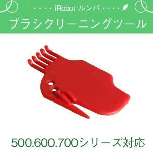iRobot Roomba アイロボット ルンバ 専用 ブラシクリーニングツール お手入れカッター (500シリーズ 600シリーズ 700シリーズ対応)  簡単お掃除♪ クシ型 sale-store