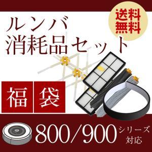 【 7点セット】ルンバ 専用 消耗品 清掃効果2倍タイプ iRobot Roomba アイロボット 福袋 (800シリーズ 900シリーズ 対応)|sale-store