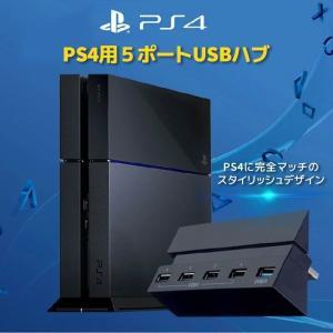 プレイステーション4 用 USBハブ 5ポート ( USB3.0 ×1 USB2.0 ×4 ) Pl...