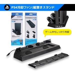 プレステ4 用 多機能 縦置きスタンド 冷却ファン USBハブ内臓 PlayStation4 PS4...