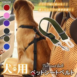 ペット用 犬 猫 シートベルト 挿すだけ簡単装着 【6カラー】 約42cm - 約72cm 長さ調整可能 ドライブ専用 安全ベルト(ハーネス別売り)|sale-store