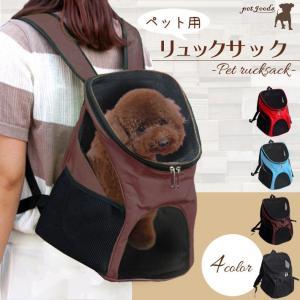 ペット 犬 猫 リュック キャリー バッグ <おんぶ / だっこ 2WAY>【全4色】 通気性 収納性 抜群! 犬用 猫用|sale-store