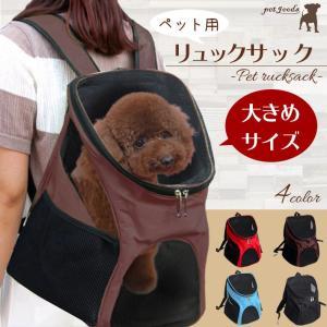 ペット 犬 猫 リュック <Lサイズ> キャリー バッグ <おんぶ / だっこ 2WAY>【全4色】 通気性 収納性 抜群!|sale-store