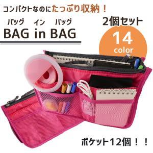 選べる!お得な2個セット バッグインバッグ 【全14色】 インナーバッグ トートバッグ 整理 bag...