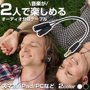 2人で音楽を楽しむ!オーディオ 分岐ケーブル ヘッドフォン イヤホン スプリッター 分配器 21cm ステレオ ミニプラグ 仕様|sale-store