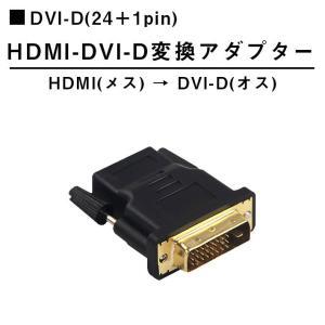 HDMI to DVI-D 変換アダプタ HDMI機器からDVIモニターなどへの接続に!|sale-store
