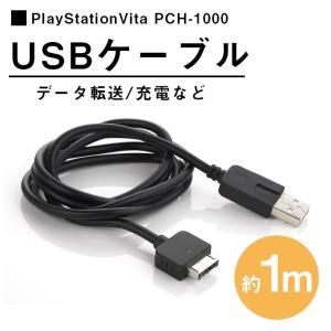 PSVita PSV用 USBケーブル 充電ケーブル (1m) プレイステーション ヴィータ PCH...