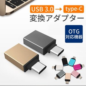 USB to type-c 変換アダプター OTG対応 ( USB 3.0 メス → USB タイプC オス ) USB機器との接続に sale-store