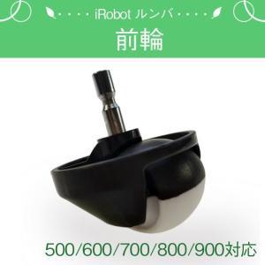 iRobot Roomba アイロボット ルンバ 専用 前輪 フロントキャスター(500シリーズ 600シリーズ 700シリーズ 800シリーズ 900シリーズ対応) sale-store
