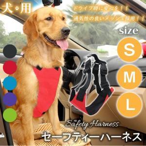 【サイズ】 S   首周り:35〜45cm     胸周り:40〜50cm     体重:2.5〜1...