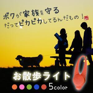 犬用 お散歩ライト <3パターン点灯> 軽量13g 【5カラー】セーフティライト 安全ライト 小型で...
