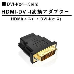 HDMI to DVI-I 変換アダプタ HDMI機器からDVIモニターなどへの接続に!|sale-store