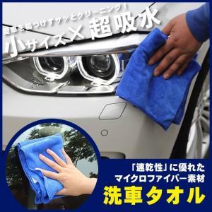 高品質 洗車タオル マイクロファイバー コンパクトサイズ × 超吸水 超速乾 60cm × 40cm 拭き取り 磨き上げ クロス|sale-store