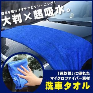 高品質 洗車タオル マイクロファイバー 大判 × 超吸水 超速乾 160cm × 60cm 拭き取り 磨き上げ クロス|sale-store
