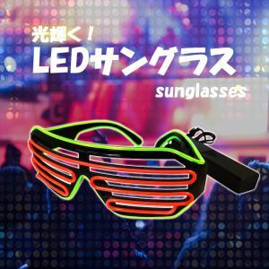 LEDサングラス 光るメガネ サウンドアクティブ【音に反応】【全5カラー】|sale-store