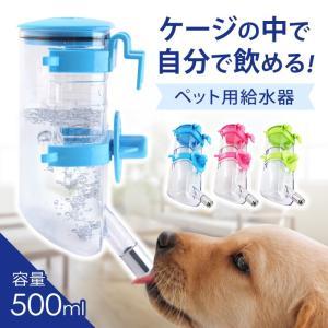 ペット用 水飲み 給水器 自動 ボトル 【500ml】【全3色】高さ調整機能 分解洗い可能 密閉性高タイプ 犬 猫 その他小動物対応|sale-store