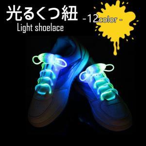 光る靴ひも 【全12カラー:シングル/ダブル/グラデーション】【3パターン切替機能】LED ナイトラン クラブ フェス パーティーグッズ 靴紐 靴ヒモ sale-store