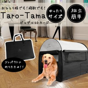 折りたたみ ソフトケージ <Taro-Tama> 犬 猫 キャリーバッグ付 【超大型 LLサイズ(XL)】奥行79cm×横幅56cm×高さ66cm 大型犬 中型犬 小型犬|sale-store