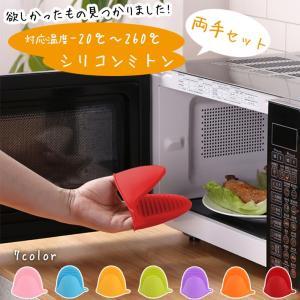 シリコン ミトン 鍋つかみ 両手セット【全7色】耐熱260℃ 耐冷 防水 滑り止め 左右兼用|sale-store