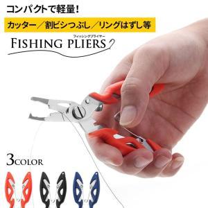 フィッシングプライヤー 釣り道具 小物 多機能ペンチ【全3色】安全ストッパー付き 釣具 コンパクト 軽量 sale-store