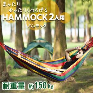 ハンモック 屋外 室内 2人用 収納袋付き 約170cm×約150cm 耐荷重約150Kg 丈夫な綿...
