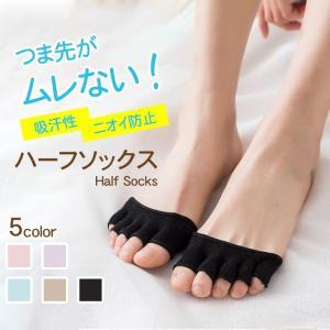 【商品概要】 柔らかい生地で弾力性のあるハーフソックス。 足先だけなのでパンプスやサンダルなどを履い...