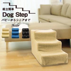 ドッグステップ 【全3色】幅広&低段差 楽々上り下り仕様 簡単組み立て式 モコモコカバー 軽量1.2Kg 犬 階段 ステップ 猫 ペット 説明書付き|sale-store