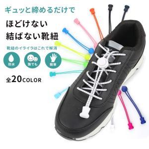 【商品概要】 結ばなくても良い驚きのアイテム「結ばない靴紐」です。 調整ボタンを操作するだけで誰でも...